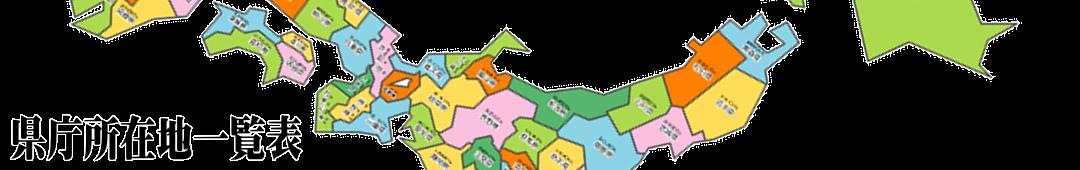 県庁所在地一覧表